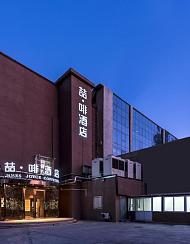喆啡酒店(北京西站蓮花橋店)