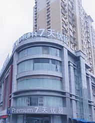 7天优品酒店(淄博淄川鸿泰店)