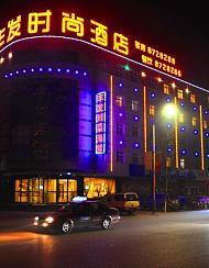 唐山丰发时尚酒店