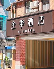 全季酒店(上海人民廣場南京路店)