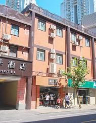 全季酒店(上海人民广场威海路店)