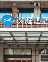 汉庭酒店(广州飞翔公园地铁站店)