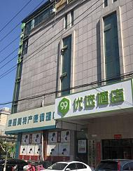 99优选酒店(灌云汽车站店)