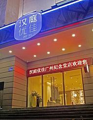 汉庭优佳酒店(广州纪念堂地铁站店)