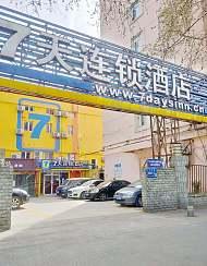 7天連鎖酒店(南京火車站新模范馬路地鐵站店)