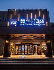 喆啡酒店(济宁运河城黄淮宾馆店)