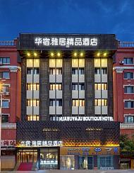 哈尔滨华宿雅居精品酒店