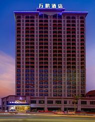 萬鵬酒店(湛江嶺南師范學院店)