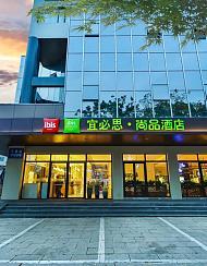 宜必思酒店(苏州三香路店)