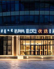 锦颐优选酒店(包头奥林匹克公园店)