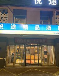 哈尔滨悦途精品酒店