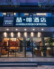 喆啡酒店(北京国展和平西桥地铁站店)