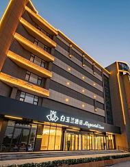 白玉兰酒店(济宁金宇路济州古城店)