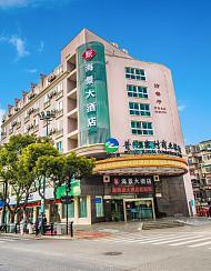 舟山新海景大酒店