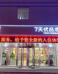 7天優品酒店(興城溫泉街店)