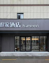 如家酒店·neo(武汉书城路店)