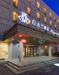 白玉蘭酒店(長春會展中心店)