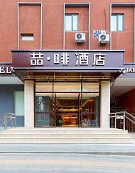 喆啡酒店(北京國貿朝陽大悅城四惠地鐵站店)